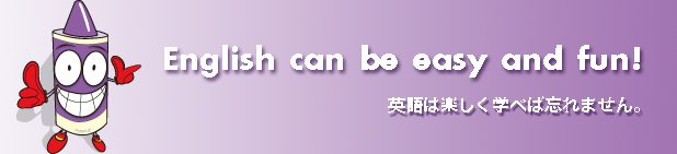 English can be easy and fun! / 英語は楽しく学べば忘れません