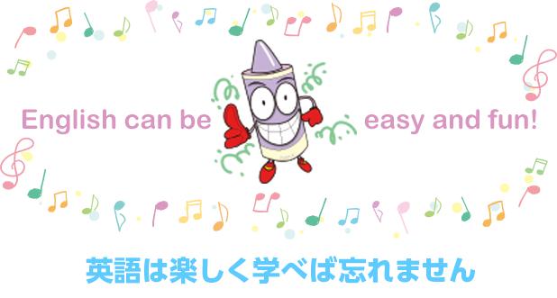 英語は楽しく学べば忘れません。