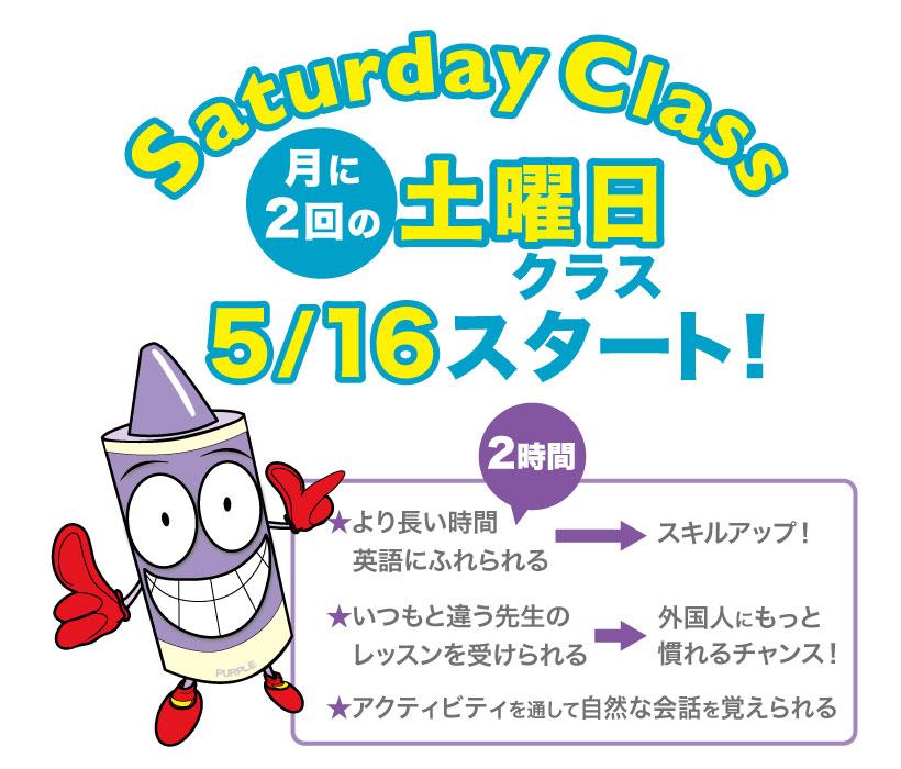 英会話教室パープルクレヨン土曜日クラス5月からスタート!